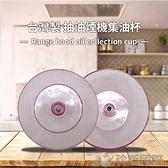 【珍昕】台灣製 抽油煙機集油杯 1包2入(內徑約8.5cm 外徑約11.5cm)/油杯/集油杯/抽油煙機