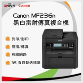 【送車充乙個】Canon 佳能 MF236n 黑白雷射多功能事務機 複合機-傳真/影印/列印/掃描 (原廠公司貨)