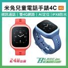 【刀鋒】小米米兔兒童電話手錶4C 4G版 現貨 當天出貨 免運 高清視訊通話 AI定位 智慧手錶 4G網路