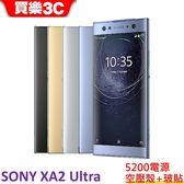 SONY XA2 Ultra 手機 【送 5200mAh行動電源+空壓殼+玻璃保護貼】24期0利率 SONY H4233