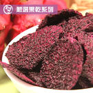 【美佐子MISAKO】嚴選果乾系列-無糖...