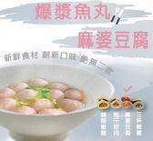 爆漿魚丸-麻婆豆腐300克