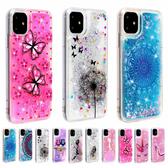 蘋果 iPhone11 Pro Max 彩繪流沙殼 手機殼 全包邊 閃粉 彩繪 可掛繩
