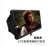 手機熒屏放大器鏡12寸高清護眼寶床頭懶人支架看電視電影 KB5259 【VIKI菈菈】