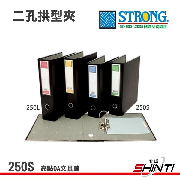 STRONG 自強 250S 西式 二孔拱型夾 A4(280X80X318mm) 資料夾 檔案夾 文件夾【亮點OA】