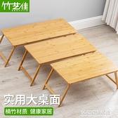 筆記本電腦做桌床上書桌家用移動可折疊懶人床學生宿舍簡易小桌子 居家家生活館