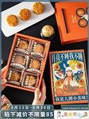 月餅禮盒 2021中秋月餅包裝盒定制禮盒蛋黃酥批發8粒裝6網紅4冰皮流心盒子2 童趣