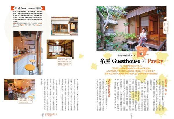 女子力京都:變漂亮、求姻緣、穿和服、好品味,跟著京都女子來趟美顏心機小旅行