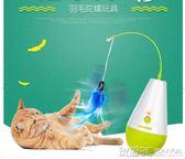 逗貓器 自動逗貓器貓玩具電動不倒翁抖音逗貓棒羽毛逗貓玩具幼貓貓咪用品 玩趣3C