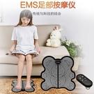 EMS腳底按摩器足底足部按摩美腿足療機腳...