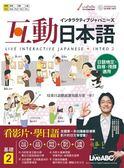 (二手書)互動日本語基礎(2)