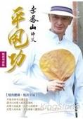 李鳳山平甩功(暢銷增修版,附DVD):甩出健康,甩出幸福