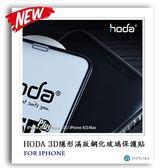 hoda iPhone XR 2.5D滿版玻璃貼 幻影3D 黑邊 美國康寧玻璃 玻璃膜 螢幕保護貼
