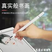 蘋果ipad觸控筆電容筆手寫筆繪畫手機觸摸屏applepencil平板筆通用指繪觸屏筆