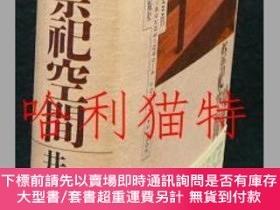 二手書博民逛書店罕見境界祭祀空間Y403949 井本英一 平河出版社 出版1985