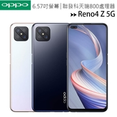 OPPO Reno4 Z (CPH2065)(8G/128G) 6.57吋5G全頻4800萬四攝鏡頭閃充手機◆送S20+真無線藍牙耳機