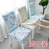 椅套椅子套罩餐椅套家用套裝通用座椅套凳子套罩餐廳餐桌簡約椅罩 「雙11狂歡購」