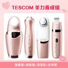 TESCOM 美力養成組(護膚+美眼+清潔肌+去角質)