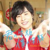 岡本信彦-你的笑容 我的笑容(豪華盤)(DVD付)