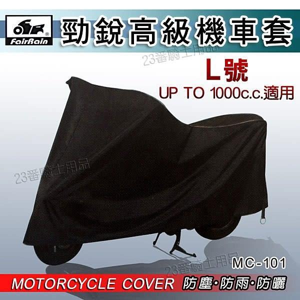 【Fair Rain 飛銳 高級 機車套 機車罩 單色 L 】 防塵、防雨、防曬