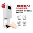 預購Rehabor A全自動皂液器智慧非接觸式壁掛紅外線感應一體機酒精噴霧泡沫洗手機+3腳支架