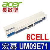 宏碁 ACER UM09E71 原廠規格 電池 白色 Aspire 1410 One 521 752 752H AO752 AO752H Timeline 1810T 1810TZ FO200