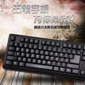 精晟小太陽 JSKJ-9821台灣香港 倉頡碼鍵盤 造字輸入法五筆字根繁