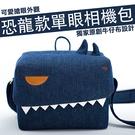 【小咖龍】 恐龍 相機包 單眼 側背包 ...