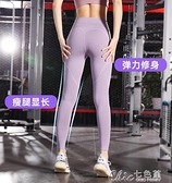 健身褲瑜伽褲女緊身高腰提臀速幹跑步健身服速幹運動褲彈力健身褲【全館免運】