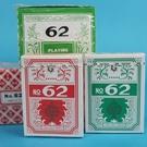 金桃撲克牌 大62撲克牌 標準樸克牌 MIT製造/一盒12副入(定35)-來