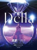 丁噹 真愛好難得 旗艦版世界巡迴演唱會 LIVE 雙DVD 免運 (購潮8)
