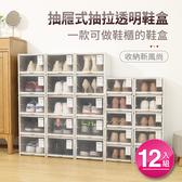 【IDEA】抽屜式拉抽透明收納鞋盒(12入)