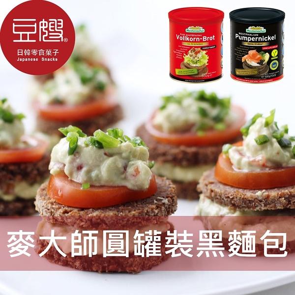 【豆嫂】德國零食 Mestemacher 麥大師德國黑麵包(圓罐裝) (500g)