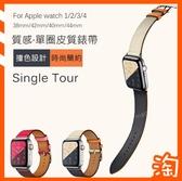 Apple Watch 38 42 40 44 Mm蘋果手錶皮質錶帶單圈簡約時尚撞色拼色手鐲金屬扣 Iwatch 4 3