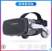 VR眼鏡 vr眼鏡一體機蘋果華為oppo手機專用3d電影4d立體電腦版 MKS生活主義