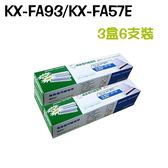 【3盒6支】國際牌 Panasonic KX-FA57E / KX-FA93 轉寫帶 足70米長