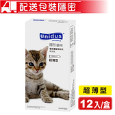 unidus 優您事 動物系列保險套 隱形貓咪 (超薄型) 12入/盒 (配送包裝隱密) 專品藥局【2015037】