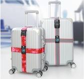 行李箱綁帶托運加固十字捆綁便攜束緊密碼鎖拉桿旅行皮箱打包帶聖誕交換禮物