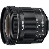 24期零利率 Canon EF-S 10-18mm f/4.5-5.6 IS STM 超廣角變焦鏡 公司貨