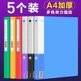 5個裝文件夾A4彩色長押板夾單雙強力夾文件袋資料冊