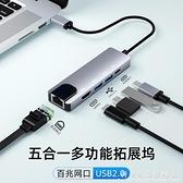 typec拓展塢usb蘋果電腦轉換器usb擴展分線轉接頭ipad雷電3擴展塢 中秋特惠