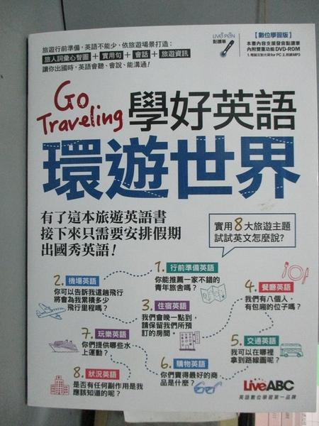 【書寶二手書T2/語言學習_ICE】Go Traveling學好英語環遊世界(無點讀筆)_LiveABC編輯群
