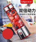 格立高網紅抖音同款榨汁機便攜式家用水果小型迷你學生充電榨汁杯  韓語空間