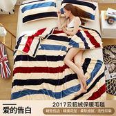 冬季加厚珊瑚絨毯子法蘭絨毛毯宿舍學生雙人單人保暖床單被子蓋毯