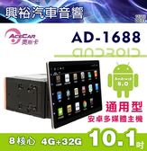 【ACECAR】奧斯卡AD-1688 10.1吋通用型安卓多媒體主機*藍芽+導航+安卓(數位.倒車選配)*無碟8核心
