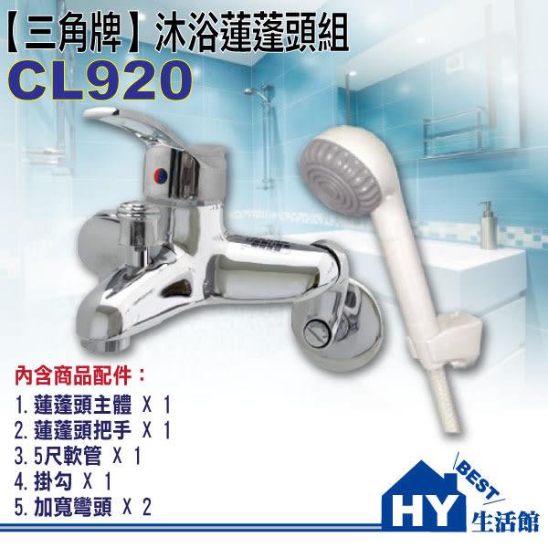 三角牌蓮蓬頭套組CL920《精密陶瓷沐浴龍頭-日本陶瓷軸心》