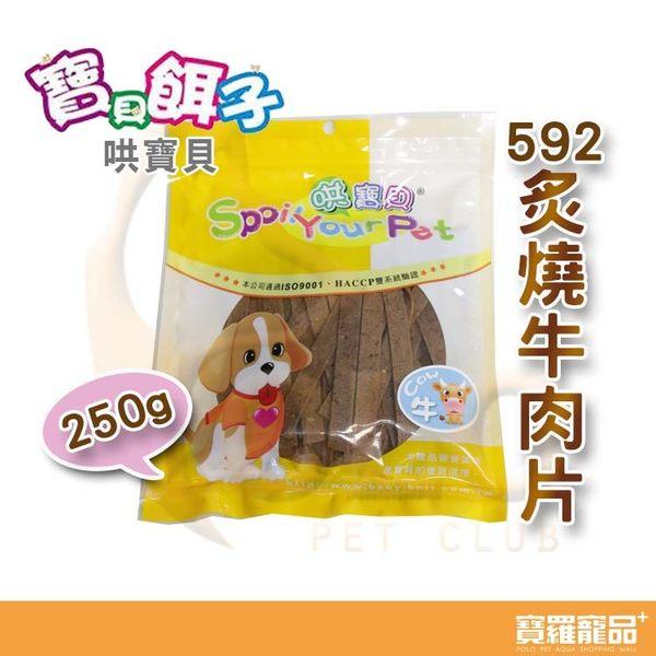 592炙燒牛肉片(哄寶貝) 250g【寶羅寵品】