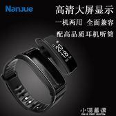 手腕耳機智慧手環分離式手錶通用華為OPPO運動防水二合一通話『小淇嚴選』