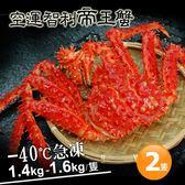 【屏聚美食】特大級急凍智利帝王蟹2隻(1.4-1.6kg/隻)_免運組