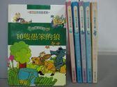 【書寶二手書T2/兒童文學_RIU】10隻愚笨的狼_10隻膽大的老鼠_10隻討厭的烏鴉等_共6本合售